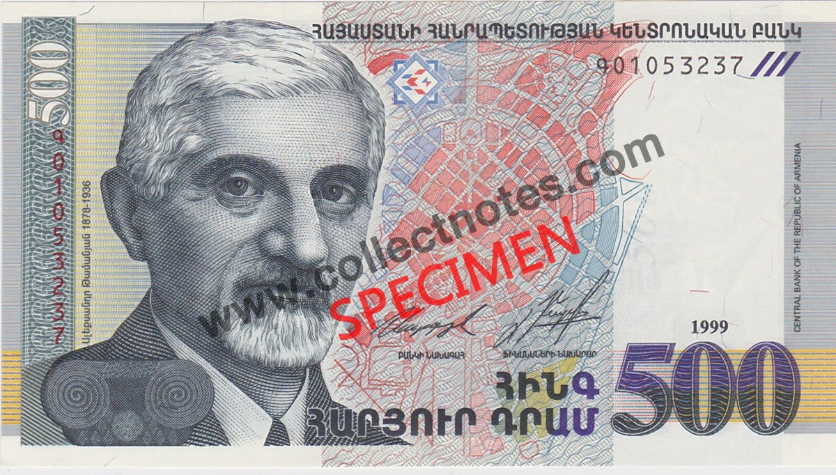 500 Dram 1999 Bank Note Armenia UNC