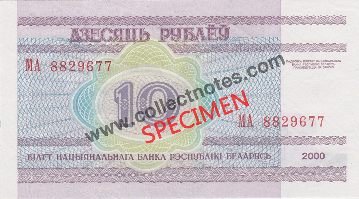 10 Rublei 2000 Bank Note Belarus UNC