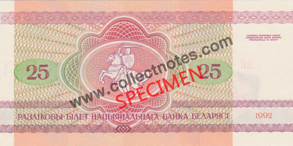 25 Rublei 1992 Bank Note Belarus UNC