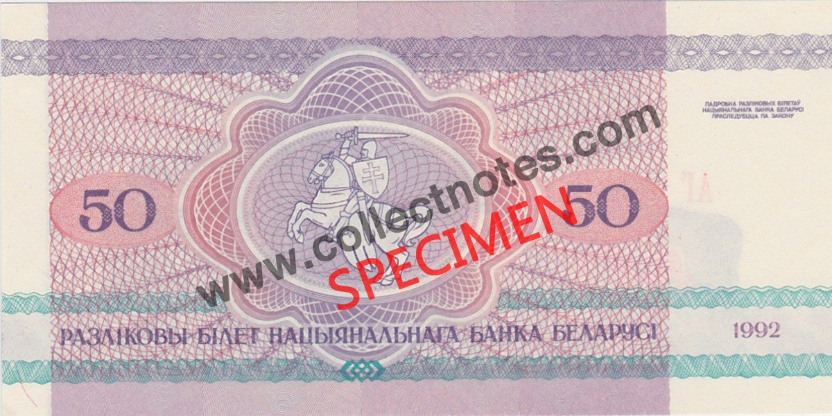 50 Rublei 1992 Bank Note Belarus UNC