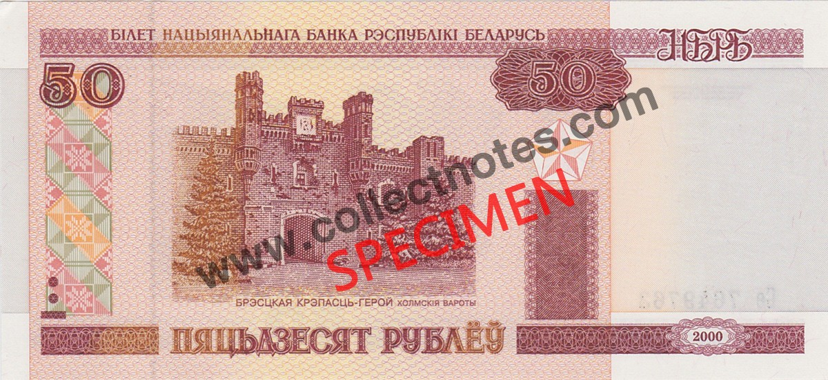 50 Rublei 2000 Bank Note Belarus AUNC