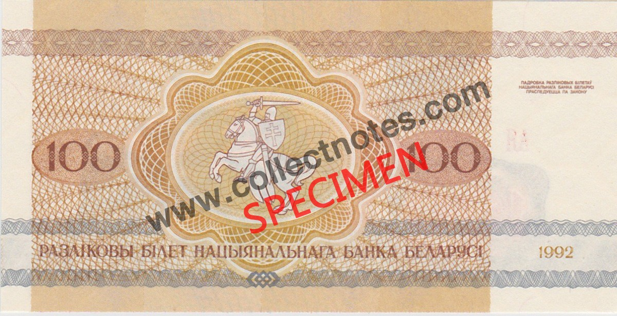 100 Rublei 1992 Bank Note Belarus UNC