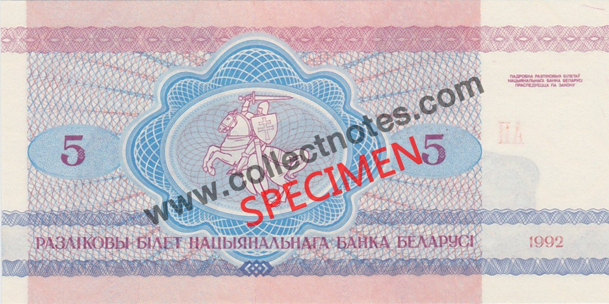 5 Rublei 1992 Bank Note Belarus UNC