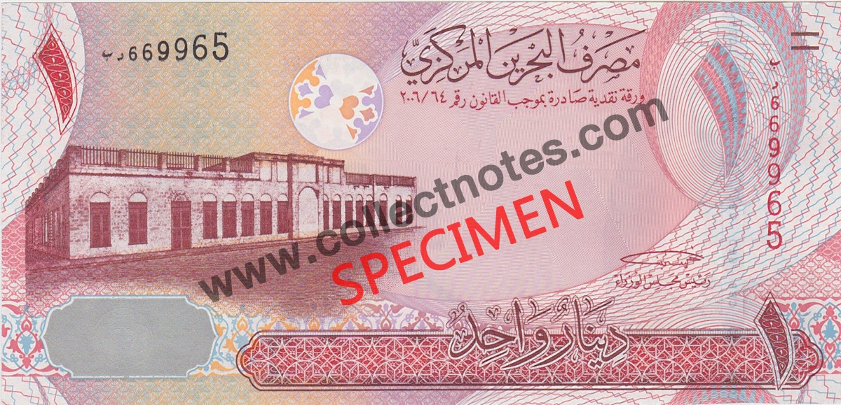 1 Dinar 2008 Bank Note Bahrain UNC