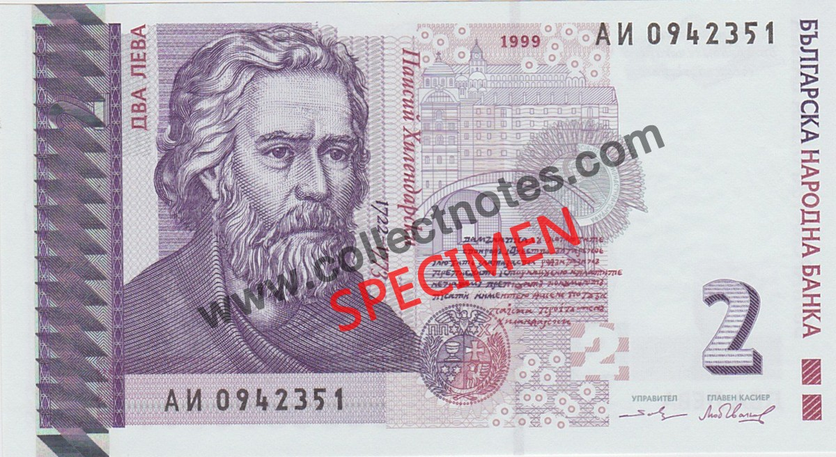 2 Leva 1999 Bank Note Bulgaria UNC