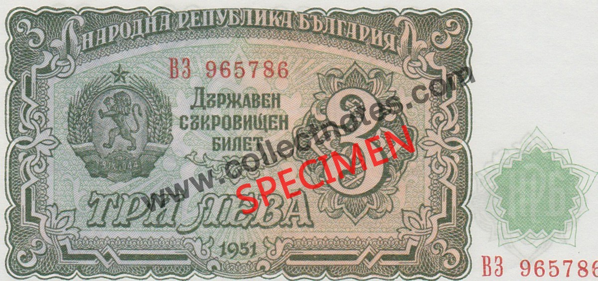 3 Leva 1951 Bank Note Bulgaria UNC