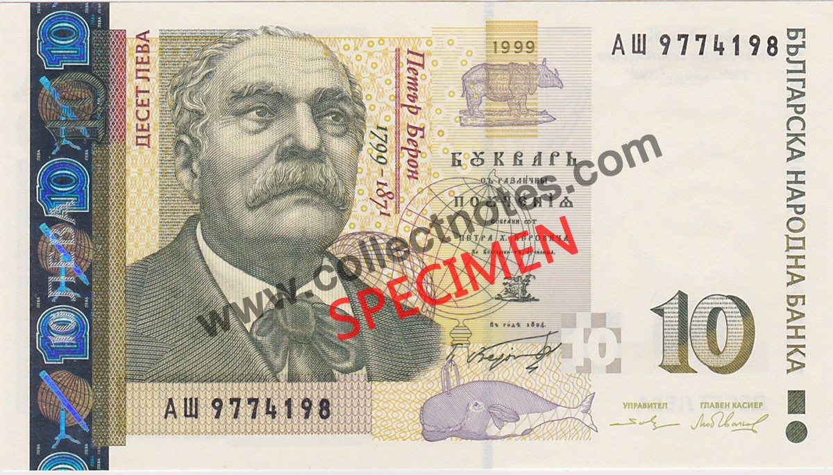 10 Leva 1999 Bank Note Bulgaria UNC
