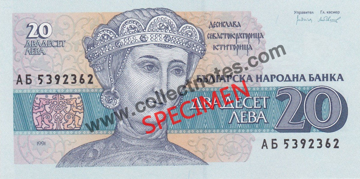 20 Leva 1991 Bank Note Bulgaria UNC