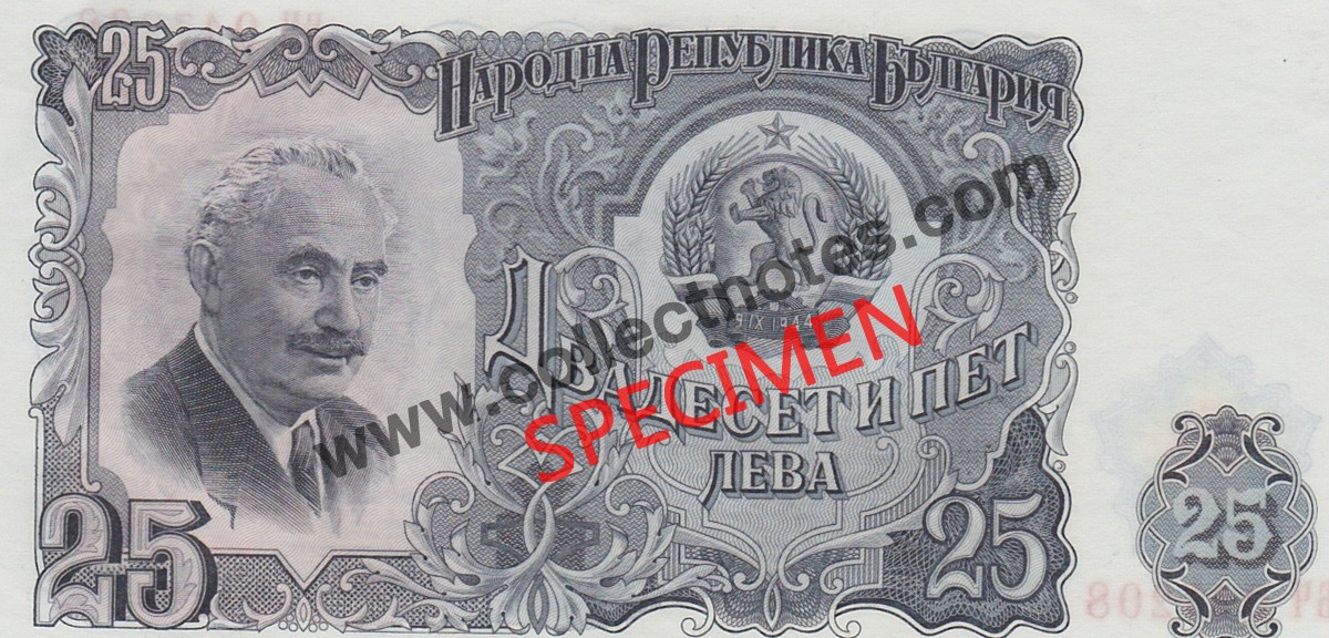 25 Leva 1951 Bank Note Bulgaria UNC