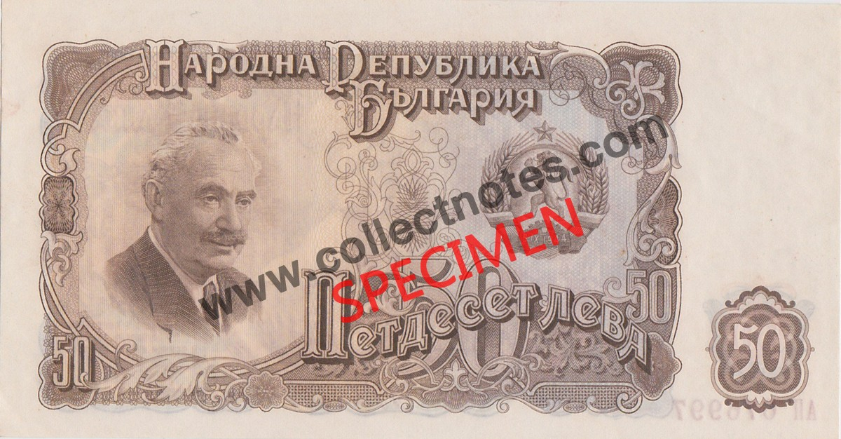 50 Leva 1951 Bank Note Bulgaria UNC