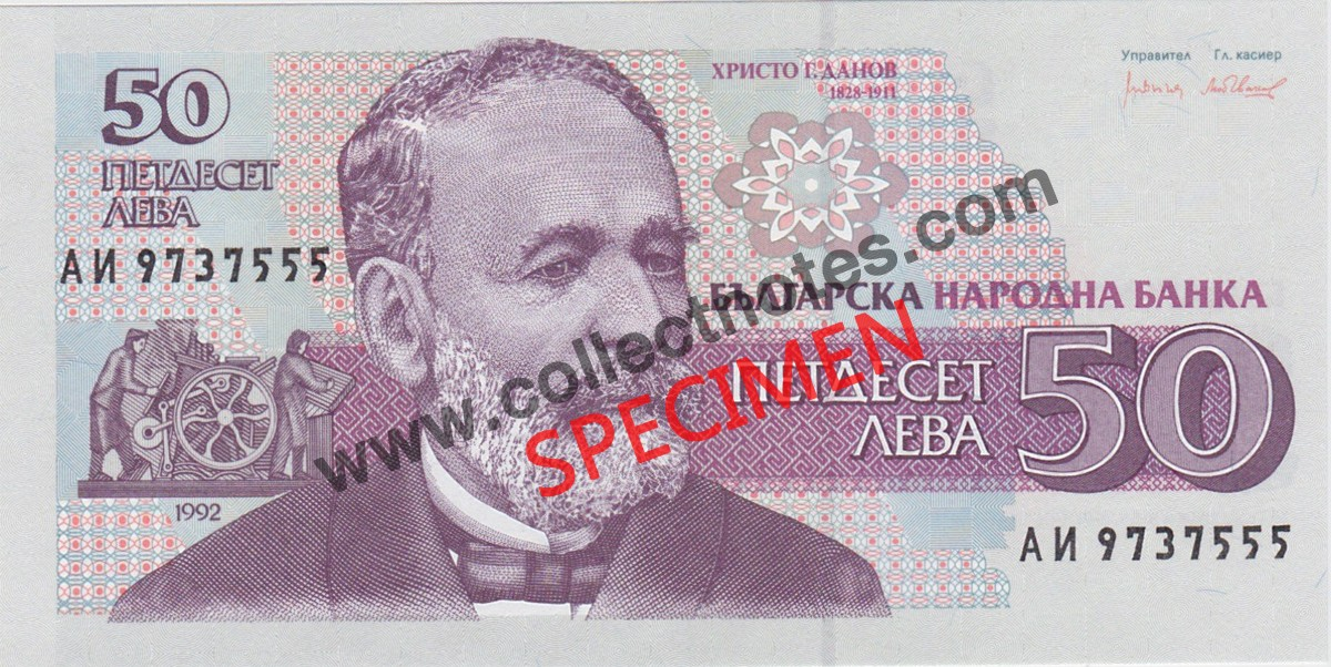 50 Leva 1992 Bank Note Bulgaria UNC