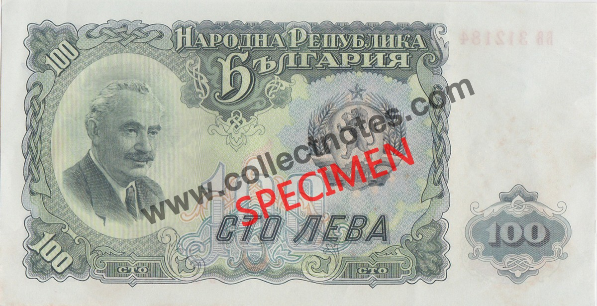 100 Leva 1951 Bank Note Bulgaria VF