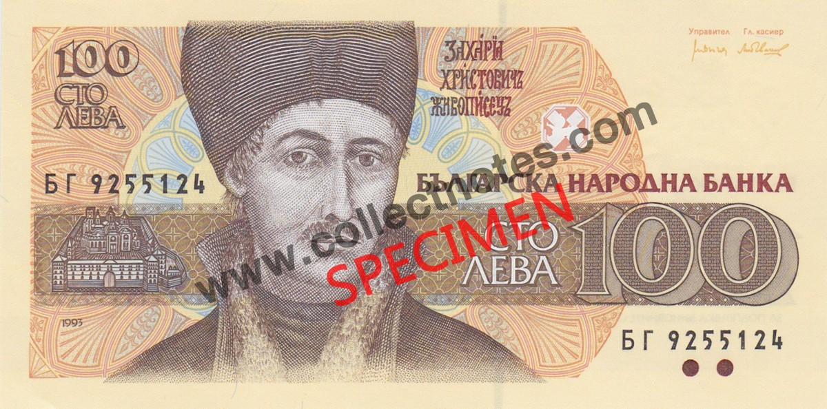 100 Leva 1993 Bank Note Bulgaria UNC