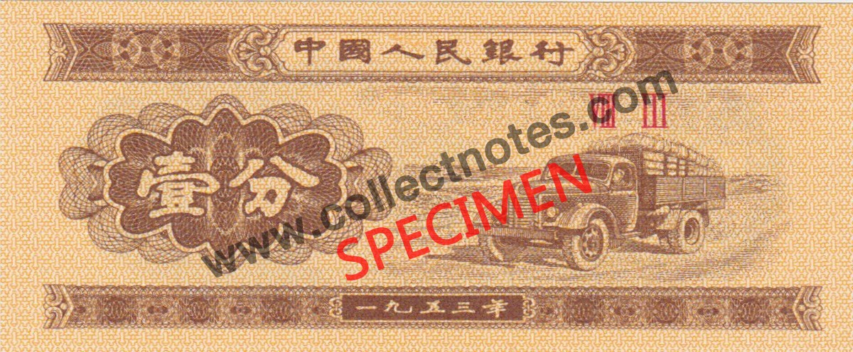 1 Fen 1953 Bank Note China UNC
