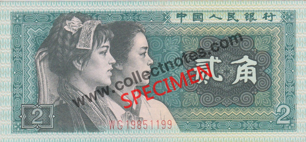 2 Jiao 1980 Bank Note China UNC